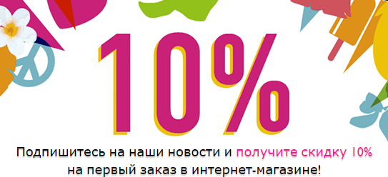 Акции THE BODY SHOP в Янауле